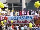 Поздравление с Днем работников торговли и общественного питания 2012